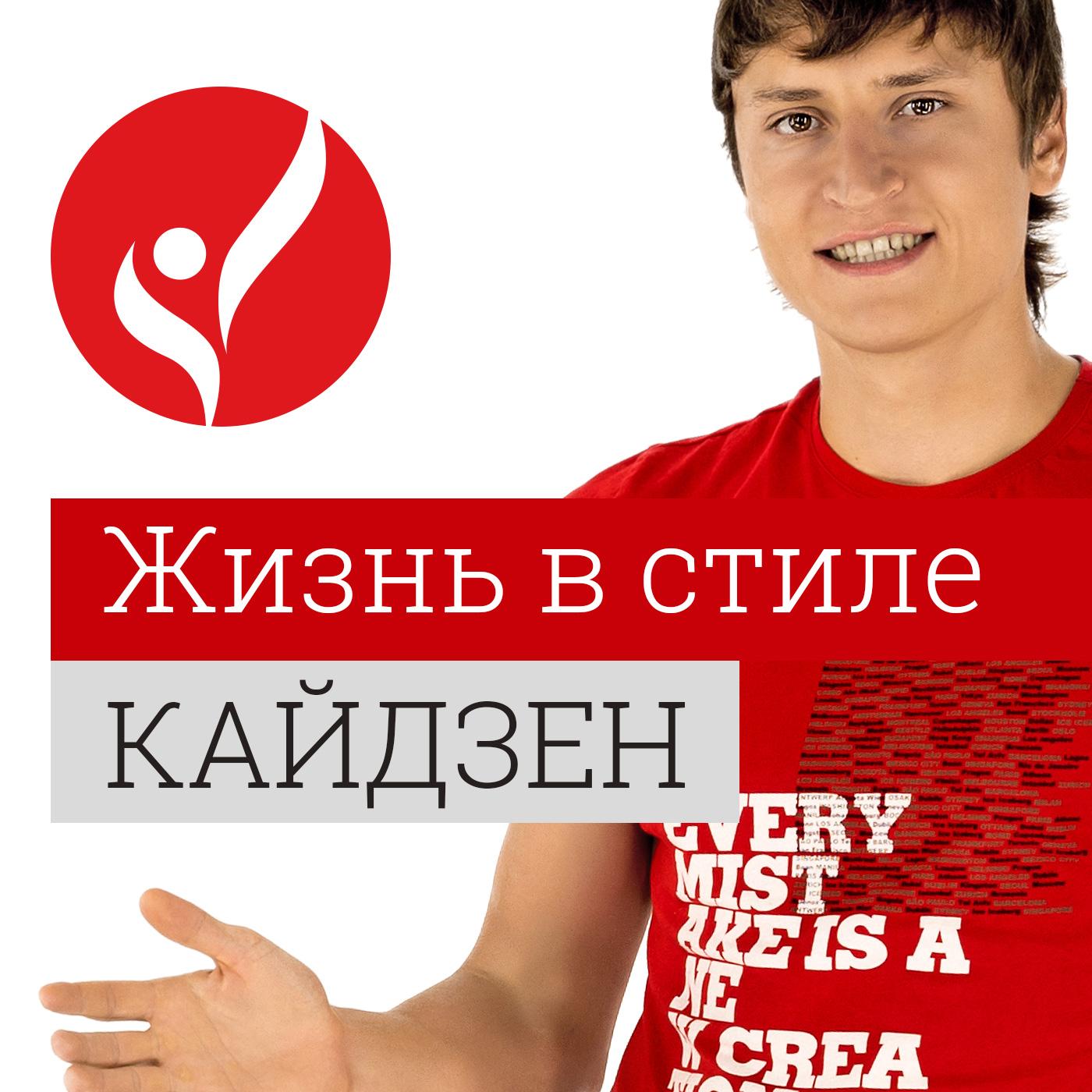 «Жизнь в стиле Кайдзен»