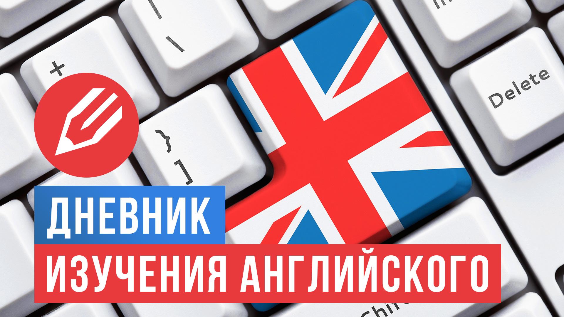 Дневник английского