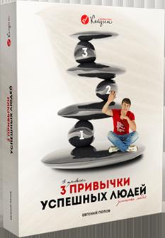3 привычки успешных людей